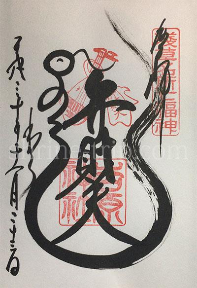 吉原神社の弁財天御朱印