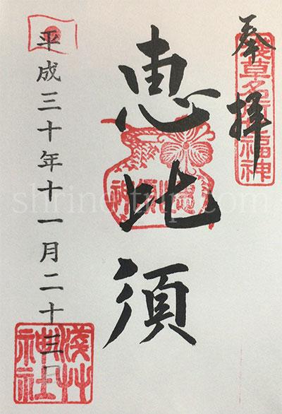 浅草神社の恵比寿御朱印