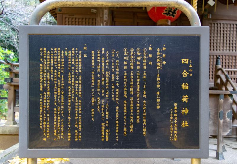 四合稲荷神社の由緒書き