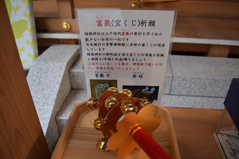 福徳神社の富くじ祈願