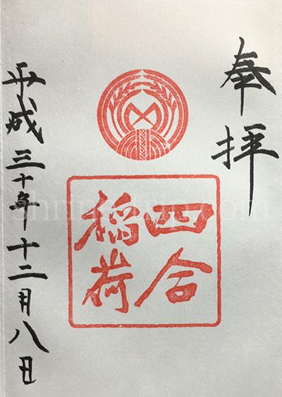 赤坂氷川神社の四合稲荷の御朱印
