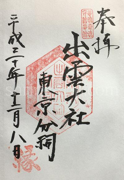 出雲大社東京分祀の御朱印