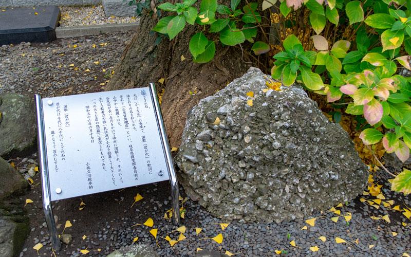 日枝神社のさざれ石