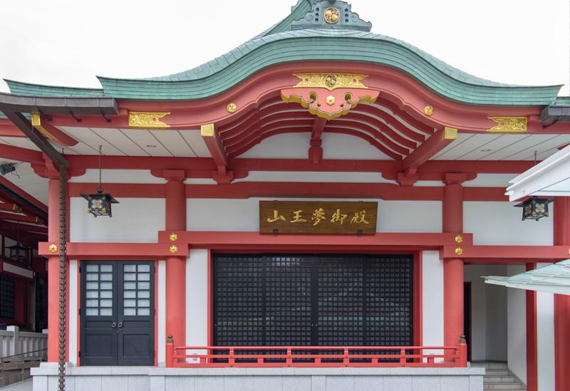 日枝神社の山王夢御殿