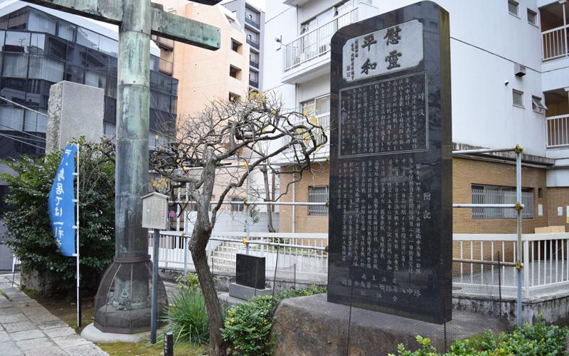 平河天満宮の慰霊碑
