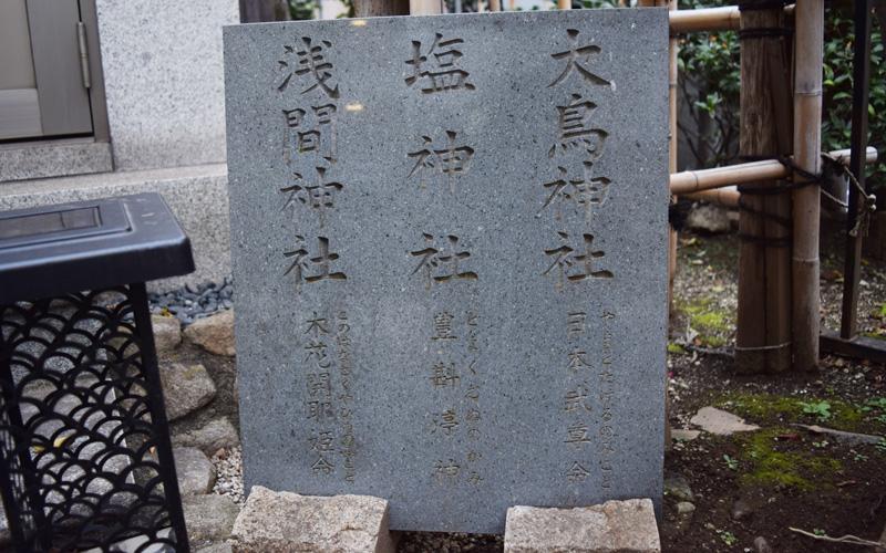 平河天満宮の石碑