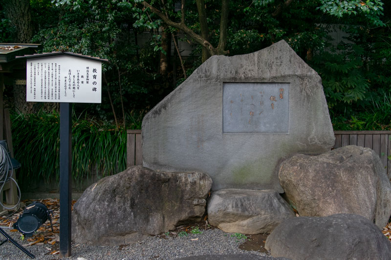 乃木神社にある「教育の碑」