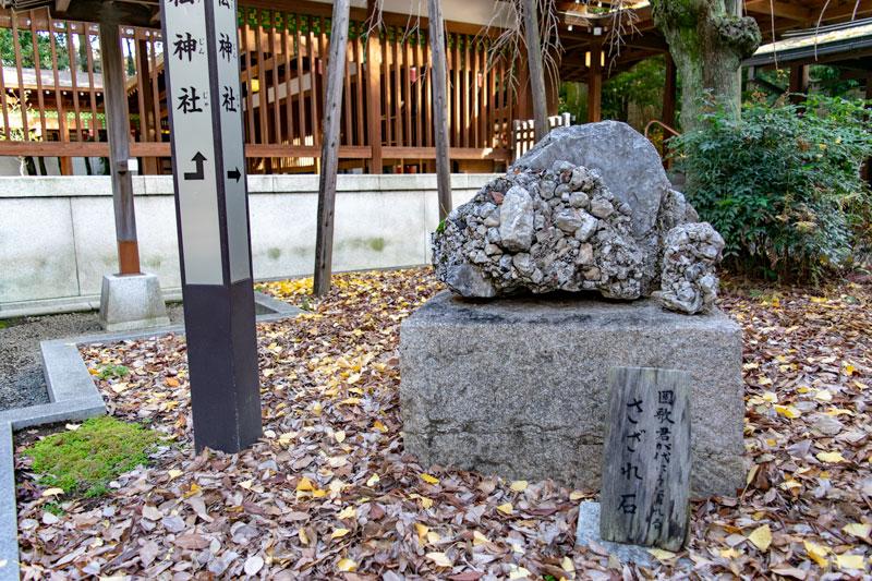 乃木神社のさざれ石