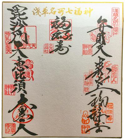 浅草名所七福神巡り色紙