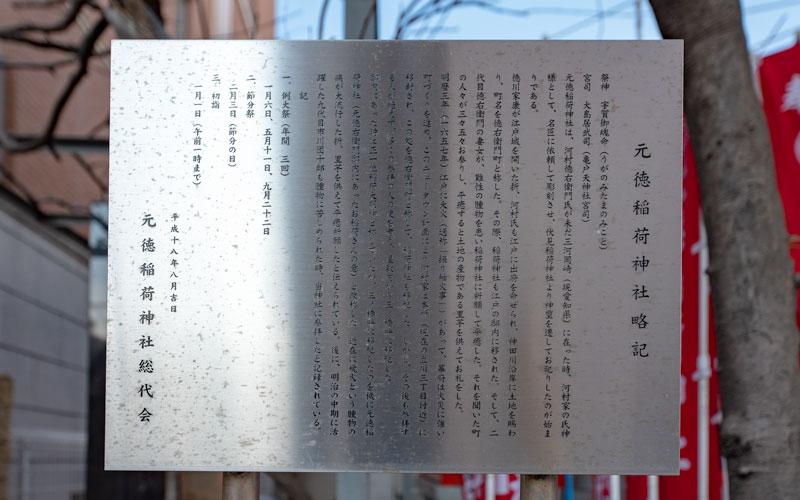 元徳稲荷神社の御由緒