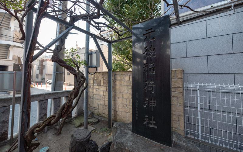 元徳稲荷神社の石碑