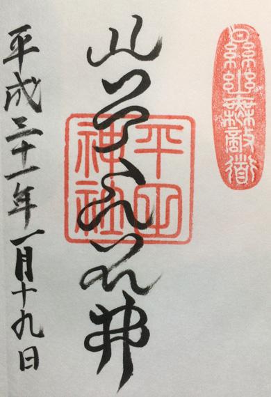平田神社:神霊真柱大人の御朱印