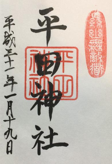 平田神社の御朱印
