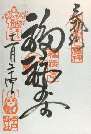 今戸神社の御朱印 福禄寿