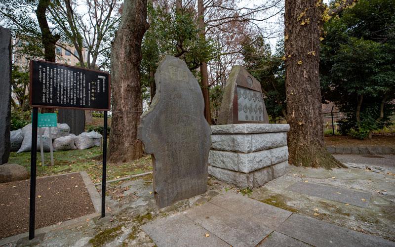 十二社熊野神社の十二社の碑