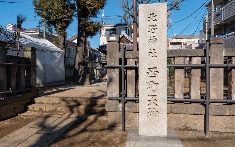 北野神社西町天神の石碑