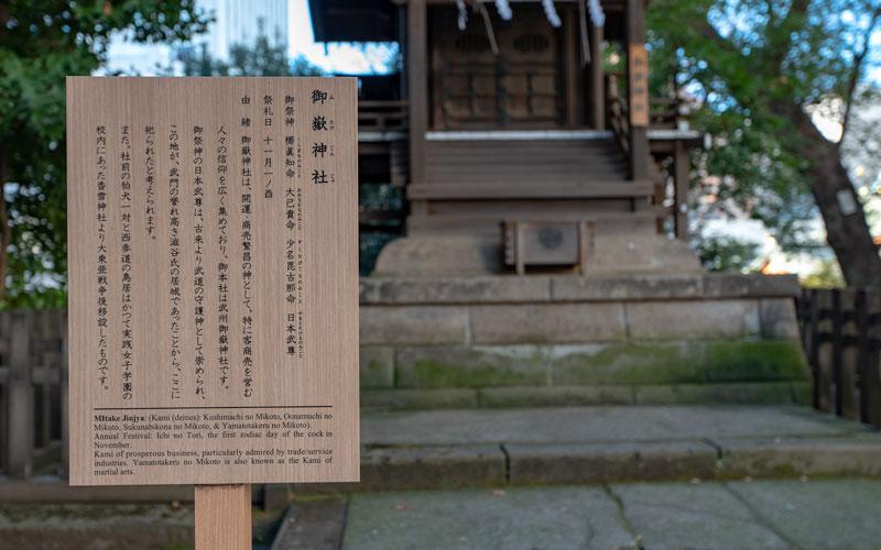 金王八幡宮の御嶽神社の御由緒