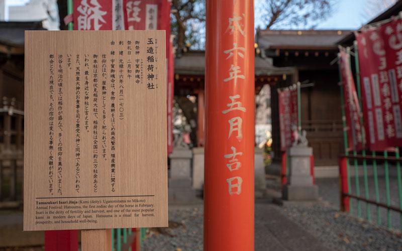 金王八幡宮の玉造稲荷神社の御由緒