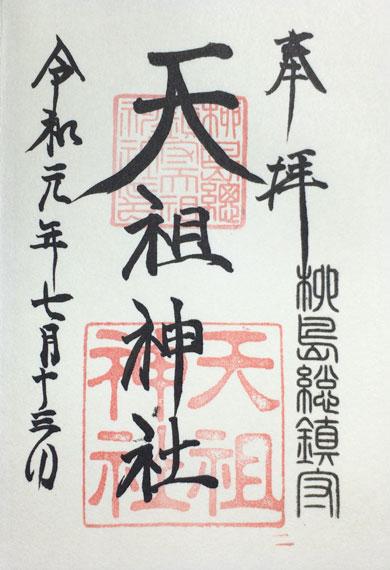 御朱印 江東天祖神社