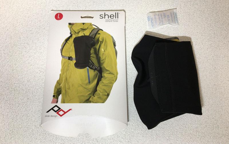ピークデザイン/shell開封
