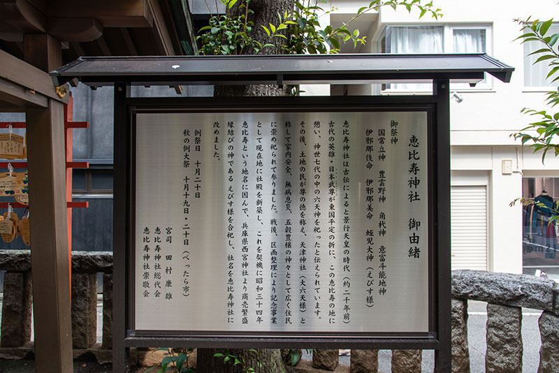 恵比寿神社 御由緒