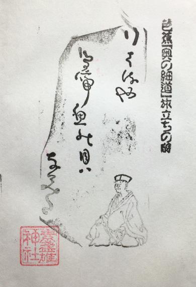 素盞雄神社 松尾芭蕉の御朱印