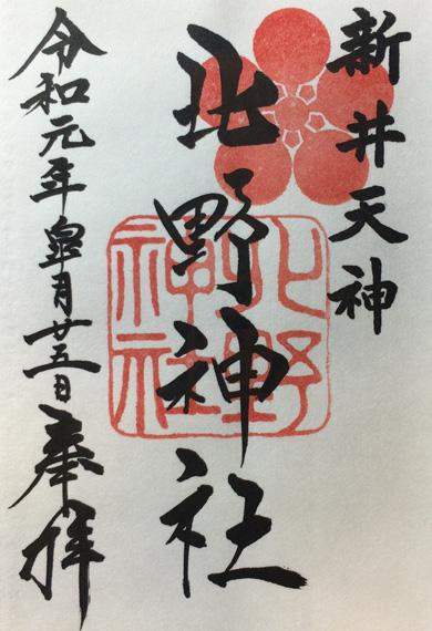 御朱印 新井天神北野神社