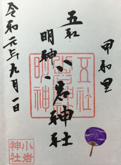御朱印 小岩神社