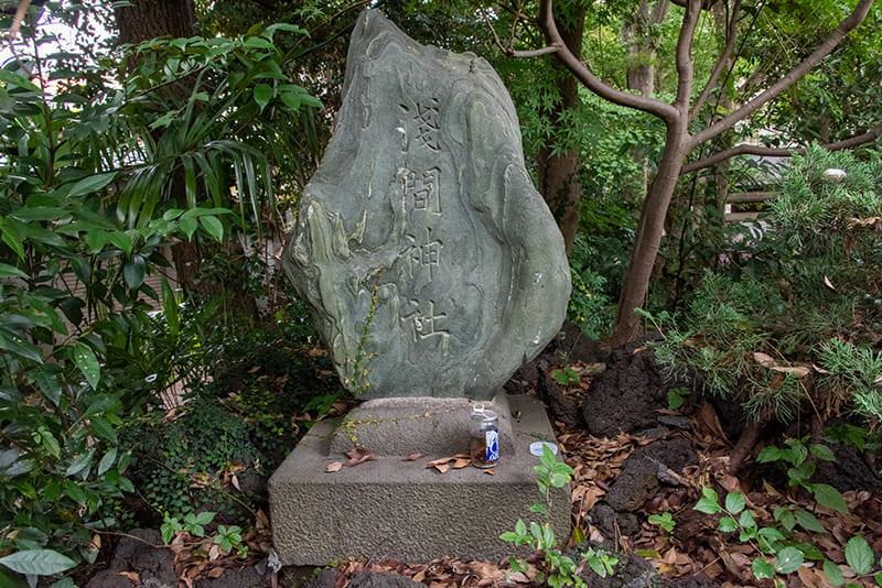 小岩神社 浅間神社