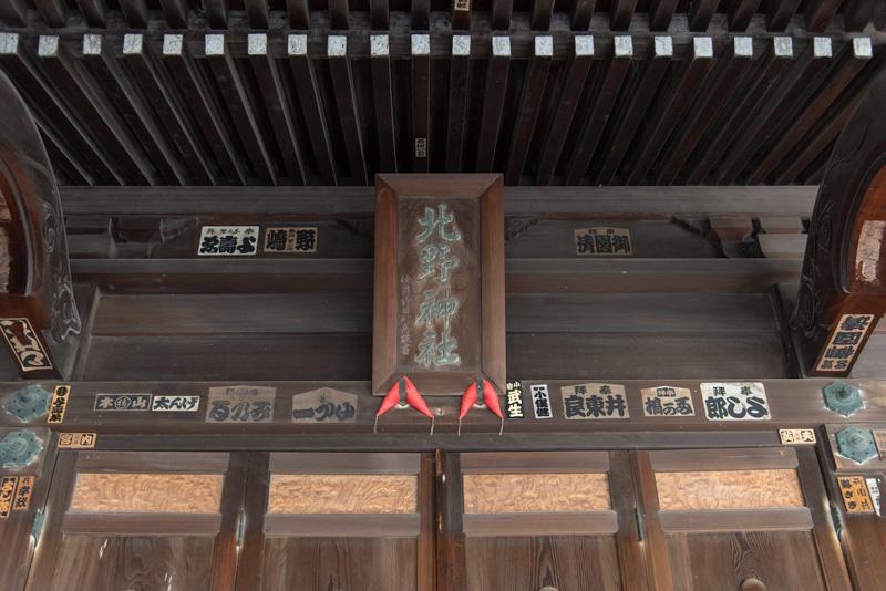 松ヶ丘北野神社 額