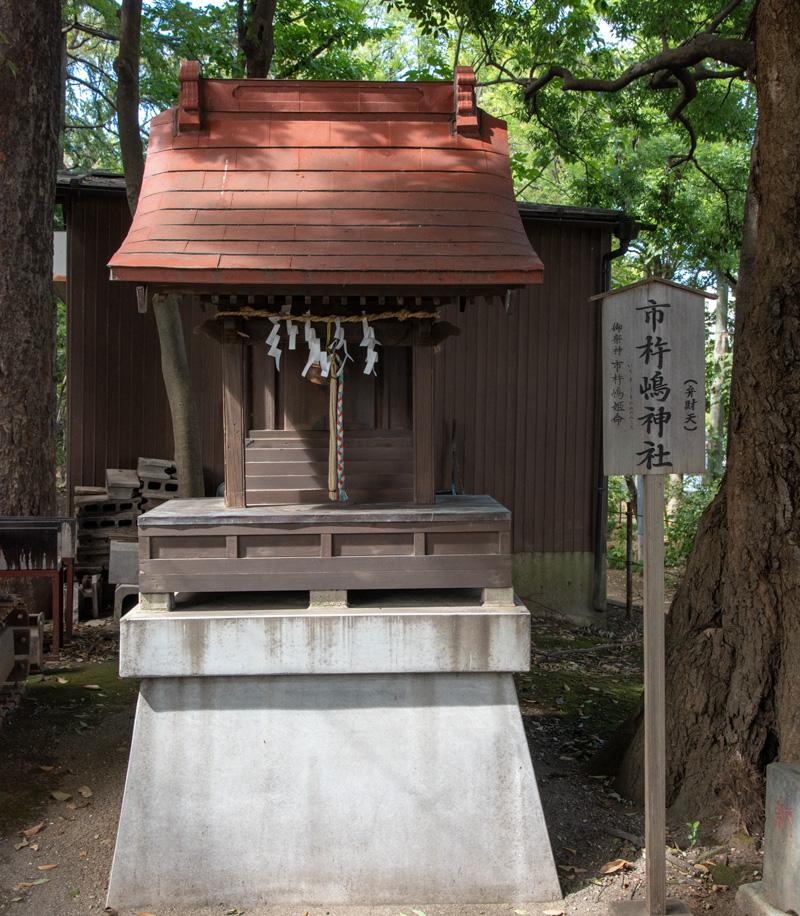 松ヶ丘北野神社 市杵島神社