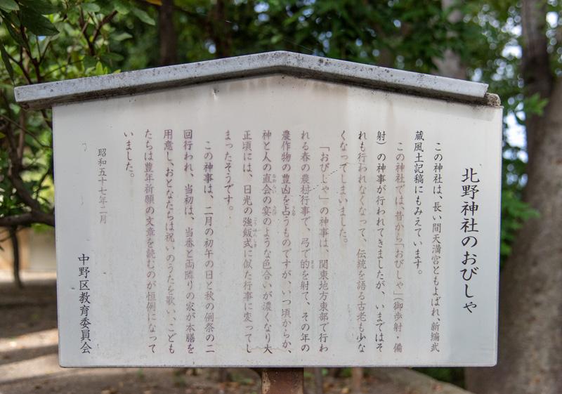松ヶ丘北野神社 おびしや