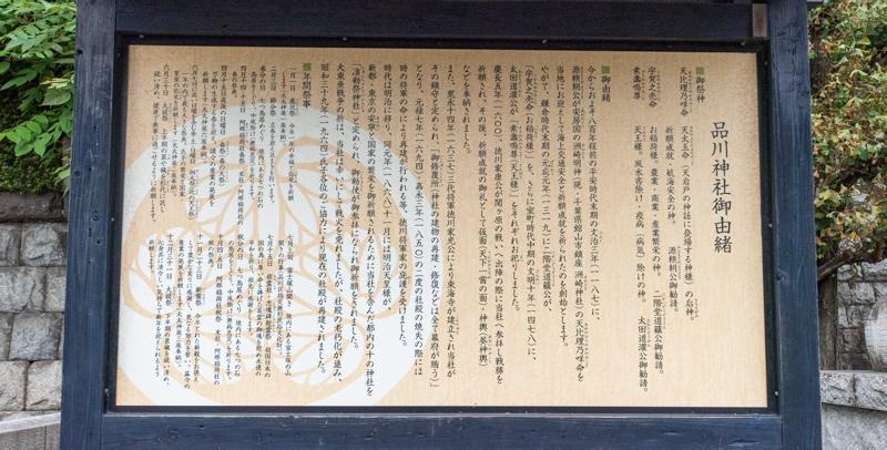 品川神社 御由緒