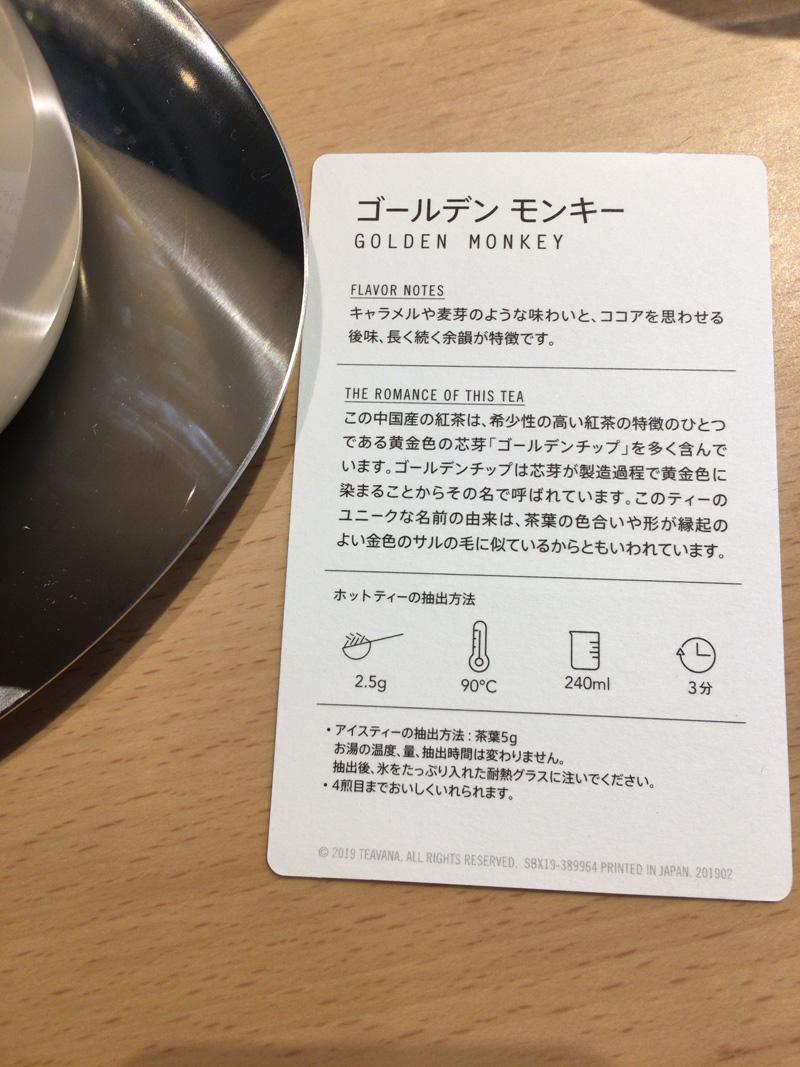 スターバックスリザーブストア 銀座マロニエ通り店限定ミルクティー2