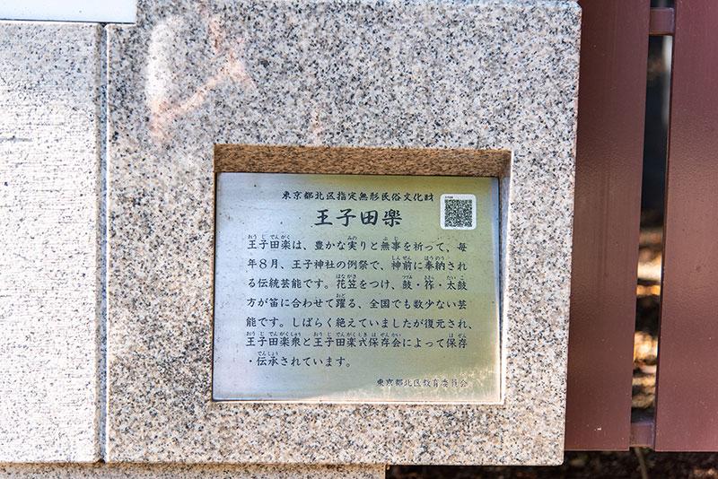 王子神社 王子田楽2