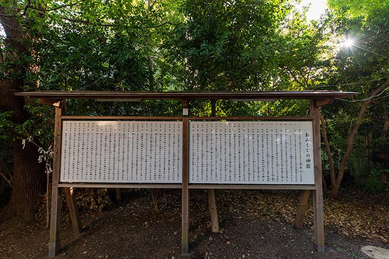 王子神社 おみくじの神歌