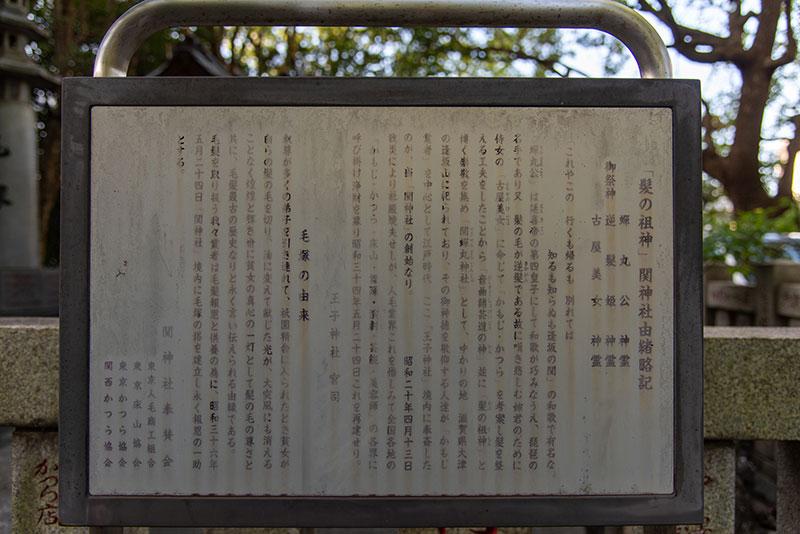 王子神社 関神社御由緒