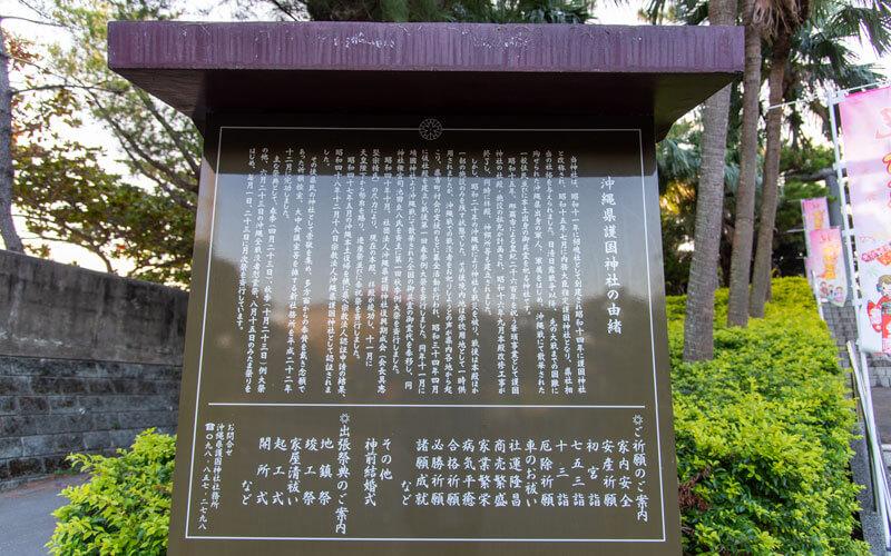 護国神社 由緒