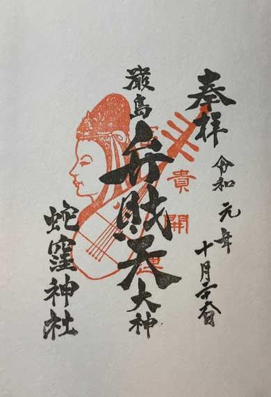 蛇窪神社 弁財天御朱印