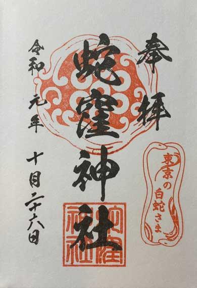 蛇窪神社御朱印
