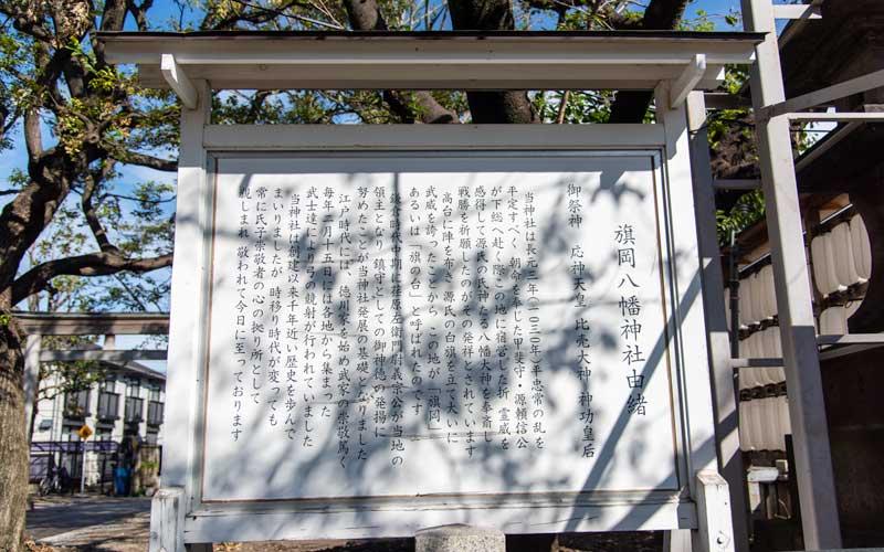 旗岡八幡神社 由緒