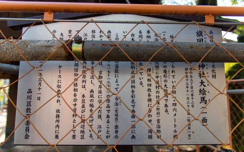 旗岡八幡神社 大絵馬