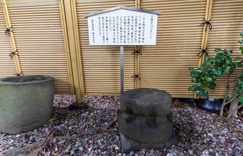 蛇窪神社 天祖神社 づつき石