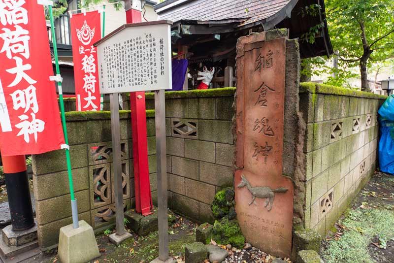 蛇窪神社 天祖神社 稲倉魂神