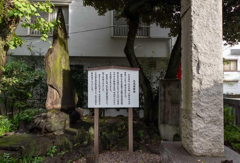 蛇窪神社 天祖神社 鳥居縁起