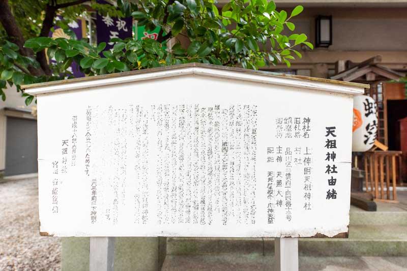 蛇窪神社 天祖神社 由来