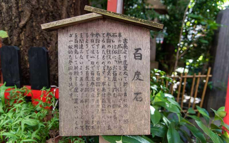 三崎稲荷神社 百度石案内