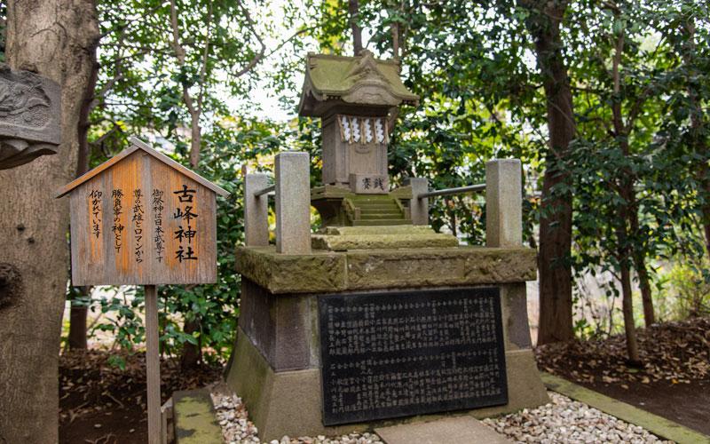 検見川神社 古峰神社