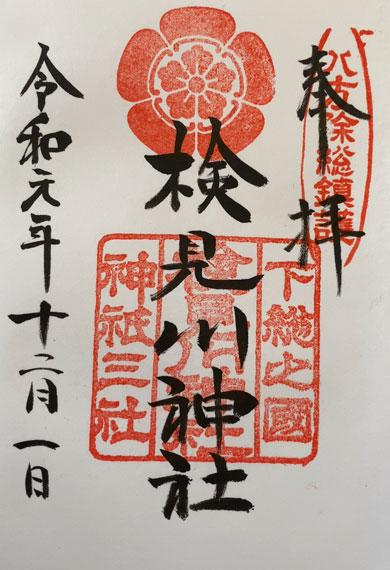 検見川神社 御朱印