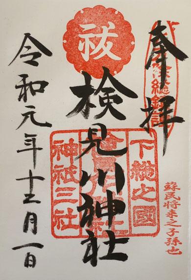 検見川神社 御朱印 2019年12月